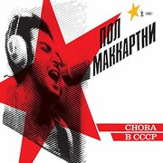 CHOBA B CCCP USA IMPORT